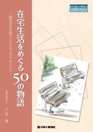 在宅生活をめぐる50の物語