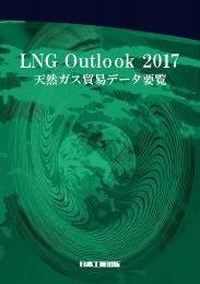 LNG Outlook 2017 <天然ガス貿易データ要覧>