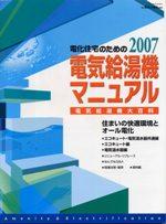 電化住宅のための給湯機マニュアル2007 −電気給湯機大百科−