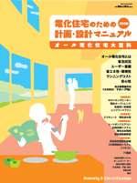 電化住宅のための計画・設計マニュアル2008 —オール電化住宅大百科—