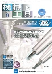 機械と工具 2014年08月号