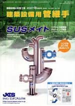 月刊「建築設備と配管工事」〈2007年8月増刊号〉 建築設備用管継手