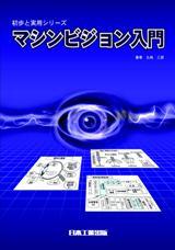 初歩と実用シリーズ・マシンビジョン入門