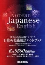 日韓英技術用語ハンドブック