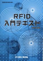 RFID入門テキスト