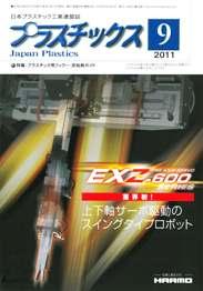 2011年9月_商品詳細 プラスチックス 2011年9月号 PDF版   日本工業出版(株)