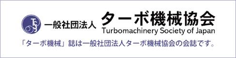 ターボ機械協会