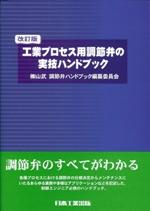 工業プロセス用調節弁の実技ハンドブック