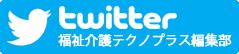 Twitter 福祉介護テクノプラス編集部